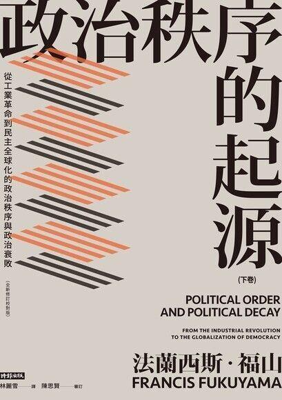 政治秩序的起源(下卷)