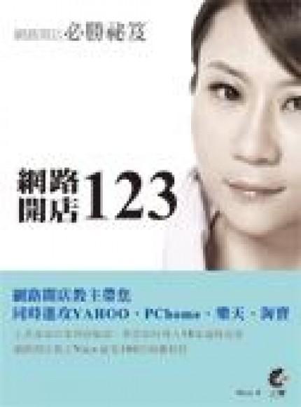 網路開店123