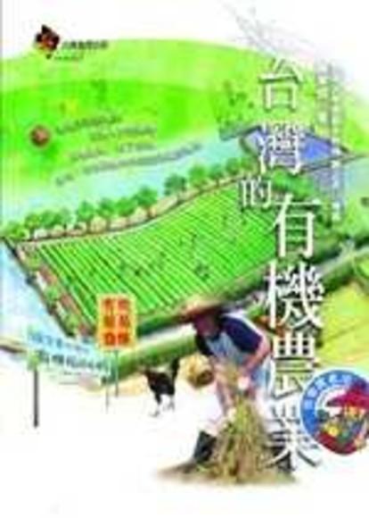 台灣的有機農業(軟精裝)
