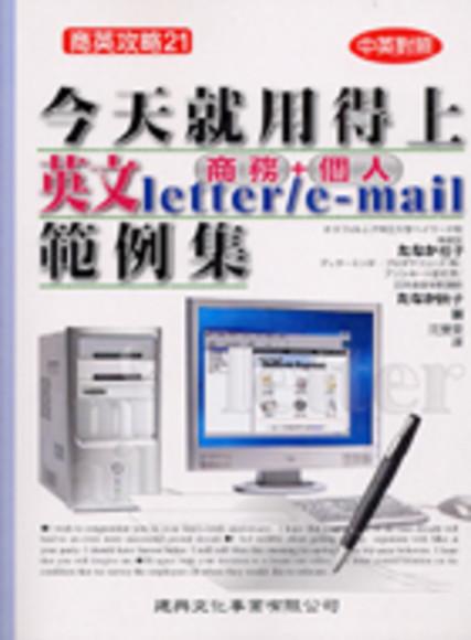 今天就用得上英文 Letter/e