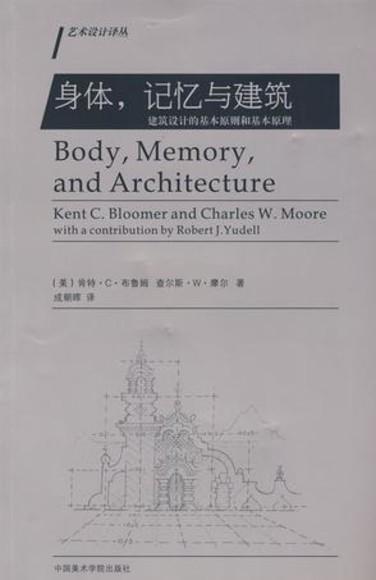 身体,记忆与建筑