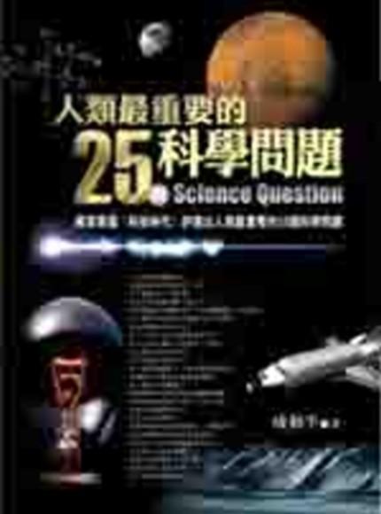 人類最重要的25個科學問題