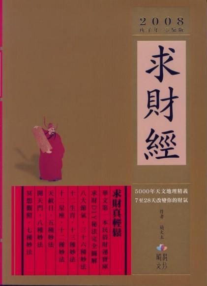 求財經《2008戊子年》靈驗版(平裝)