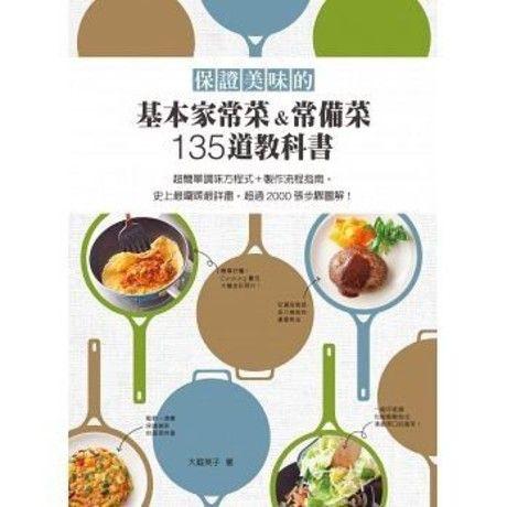 保證美味的基本家常菜&常備菜 135道教科書:超簡單調味方程式+製作流程指南,史上最囉嗦最詳盡,超過2000張步驟圖解!(精裝)