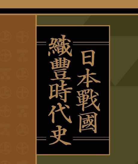 日本戰國織豐時代史(下)