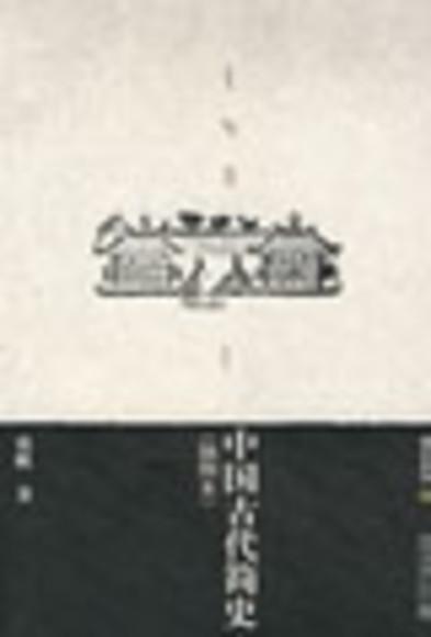 中国古代简史(插图本)
