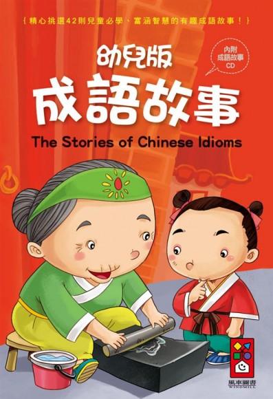 幼兒版成語故事(1書1CD)新版