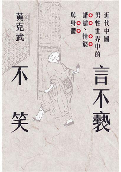 言不褻不笑: 近代中國男性世界中的諧謔、情慾與身體