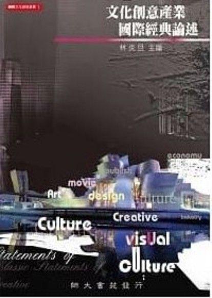 文化創意產業國際經典論述