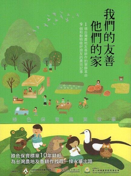 我們的友善,他們的家:綠色保育農業故事
