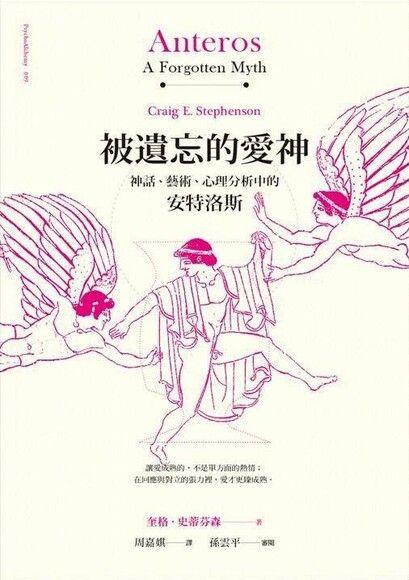 被遺忘的愛神:神話、藝術、心理分析中的安特洛斯
