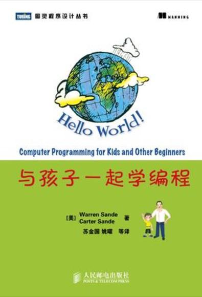 与孩子一起学编程