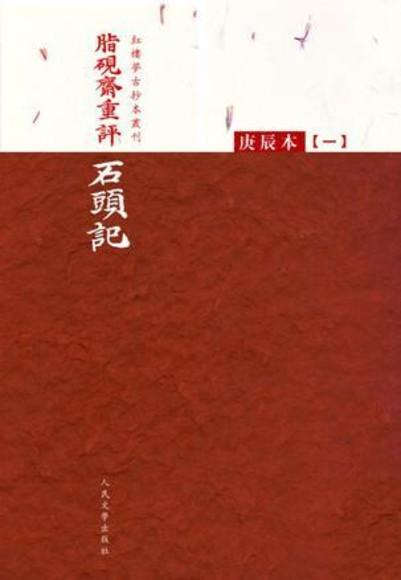 脂硯齋重評石頭記【庚辰本】(全4冊)