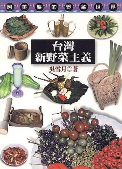 台灣新野菜主義