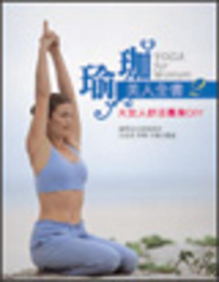 瑜珈美人全書(2)