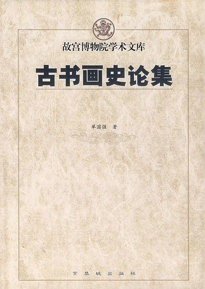 古書畫史論集