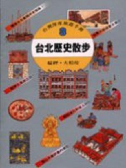 台灣深度旅遊手冊3-台北歷史散步