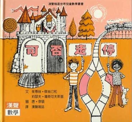 多多少少,談測量-漢聲精選世界兒童數學叢書27