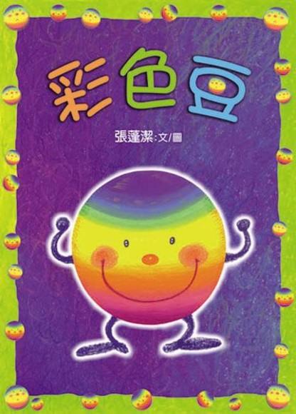 彩色豆(精裝)