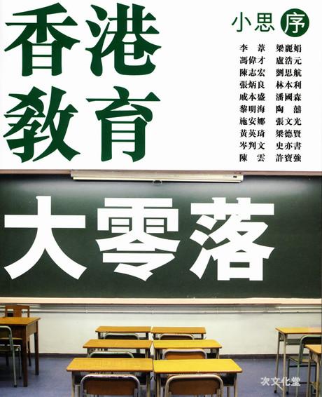 香港教育大零落