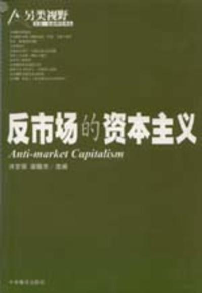 反市场的资本主义