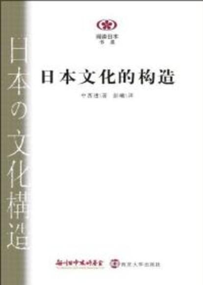 日本文化的构造