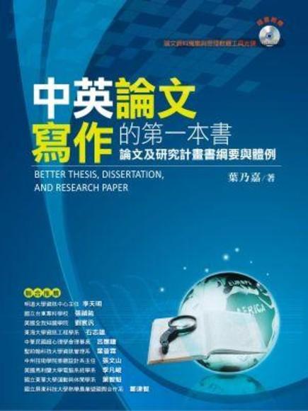 中英論文寫作的第一本書:論文及研究計畫書綱要與體例(附:論文資料蒐集與管理軟體工具光碟)