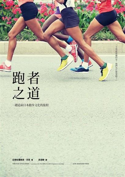 跑者之道: 一趟追索日本跑步文化的旅程