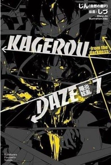 KAGEROU DAZE陽炎眩亂(7)-from the darkness-
