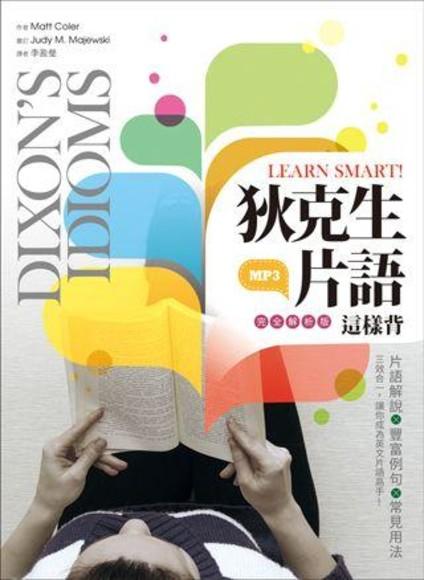 Learn Smart! 狄克生片語這樣背 (完全解析版/附MP3)