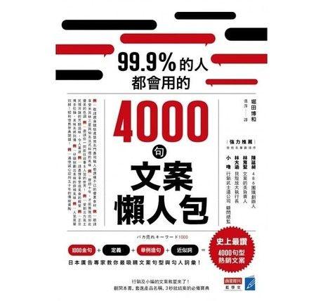 99.9%的人都會用的4000句文案懶人包