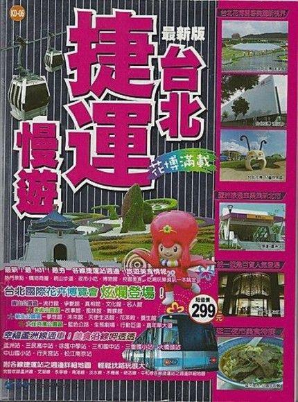 最新版台北捷運慢遊