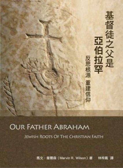 基督徒之父是亞伯拉罕