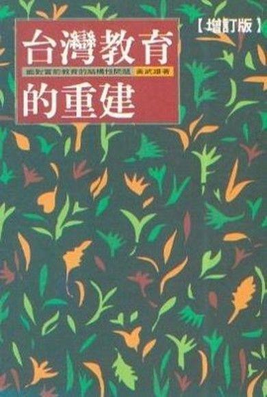 台灣教育的重建(增訂版)
