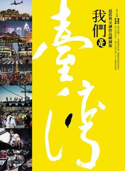我們是台灣:混搭與交融的島嶼圖像