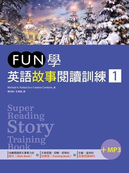 Fun學英語故事閱讀訓練 1 (附MP3)