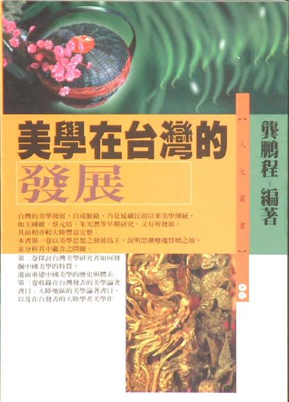 美學在台灣的發展