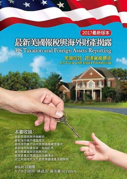 最新美國報稅與海外財產揭露