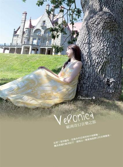 Veronica 歐洲奇幻音樂之旅