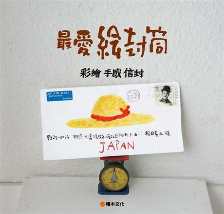 最愛繪封筒-彩繪手感信封(平裝)