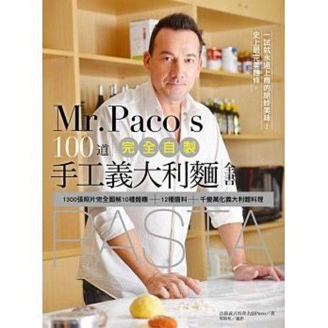 Mr.Paco's100道完全自製手工義大利麵全書:1300張照片完全圖解10種麵糰+12種醬料+千變萬化義大利麵料理
