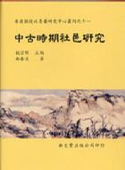 中古時期社邑研究