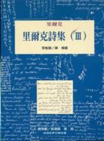 里爾克詩集(Ⅲ)