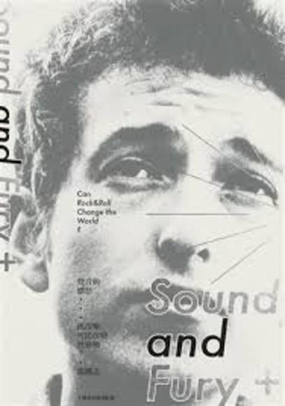聲音與憤怒:搖滾樂可能改變世界嗎?(十週年紀念增訂版)