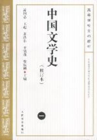 中国文学史(一)