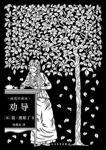 勸導【插圖珍藏版】(簡體書)