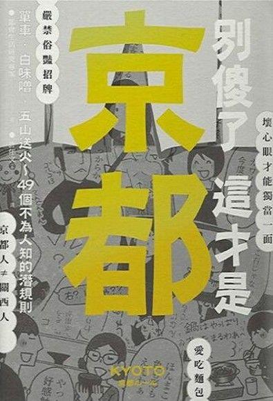 別傻了 這才是京都:單車.白味噌.五山送火49個不為人知的潛規則