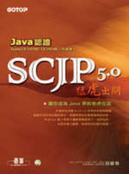 Java認證SCJP 5.0