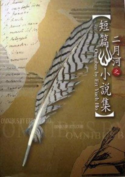 二月河短篇小說集