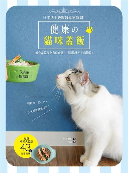 健康的貓咪蓋飯:日本博士級獸醫專家特調,3分鐘一碗搞定!鮮食&乾糧全方位食譜,打造貓咪不生病體質